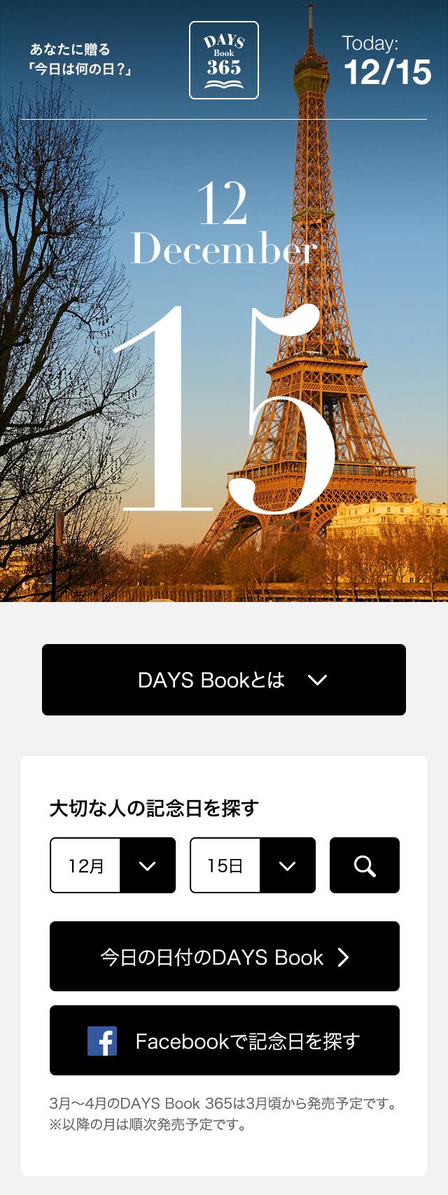 daysbook365_1