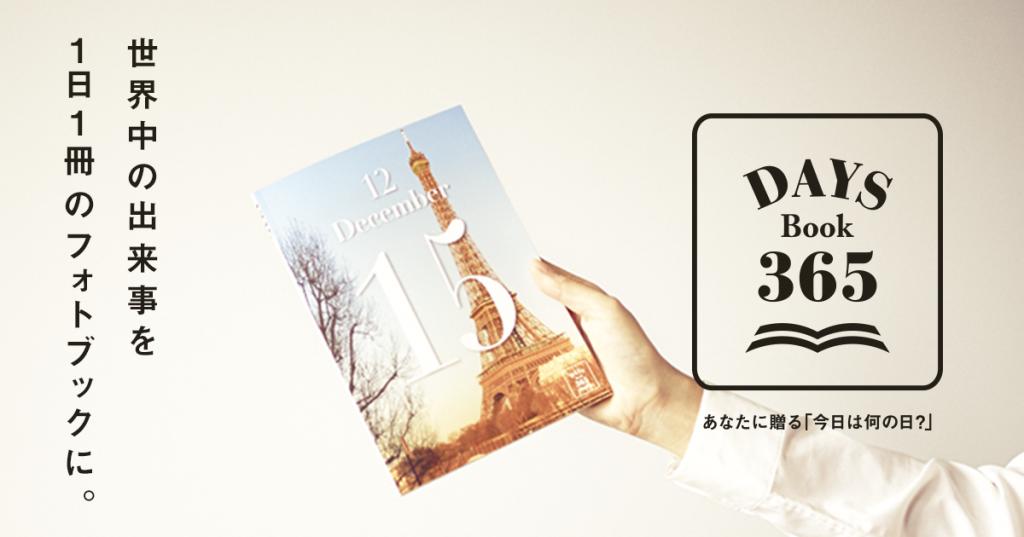 daysbook365_2