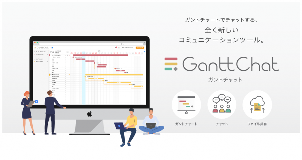 GanttChat